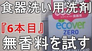無香料の食器洗い洗剤⑥『エコベール (ecover)ゼロ:ビー・エー・ディー・ジャパン(株)※国内発売元』