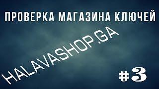 Проверка магазина аккаунтов/ключей STEAM #3 [HalavaShop.ga] (Silver)(http://halavashop.ga/ - магазин! ▱▱▱▱▱▱▱▱▱▱▱▱▱▱▱▱ ○ http://goo.gl/cmOJt3 - ссылка на VDS хостинг. ▱▱▱▱▱▱▱▱▱▱▱▱▱..., 2015-09-29T18:41:52.000Z)