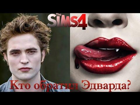 The Sims 4 - ВАМПИРЫ: Сумерки - Кто обратил Эдварда?