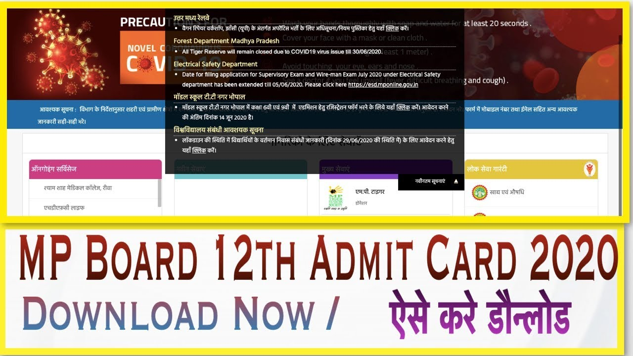 Free Job Alert 2020 Admit Card