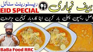 NIHARI RESTAURANT STYLE  Beef Nali Nihari original recipe  गमस नहर   BaBa Food Chef Rizwan