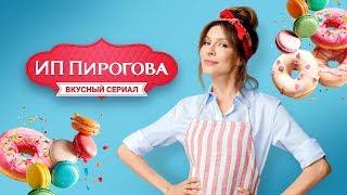Сериал ИП Пирогова 11, 12, 13, 14 серия дата выхода