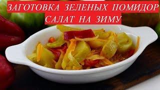 Заготовка зелёных помидор на зиму  Рецепт салата
