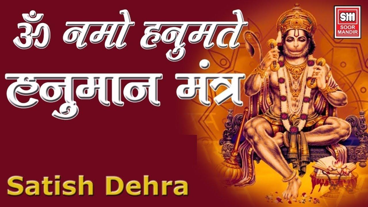 Hanuman Mantra (Om Namo Hanumate)