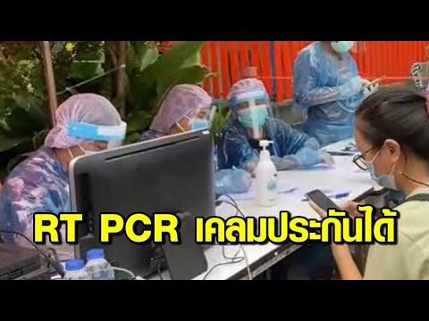 คปภ.ไฟเขียว ใบรับรองผล RTPCR เคลมประกัน 'เจอจ่ายจบ' ได้