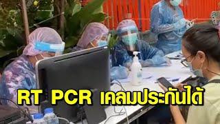 คปภ.ไฟเขียว ใบรับรองผล RT-PCR เคลมประกัน 'เจอ-จ่าย-จบ' ได้