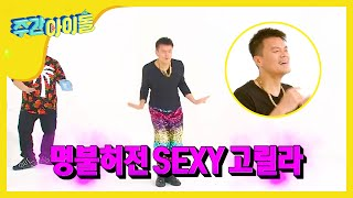 (Weekly Idol EP.247) JYP legend song dance medley