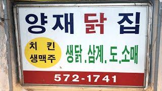 서울 직장인이 사랑하는 치킨 노포! 클래식한 맛의 후라…