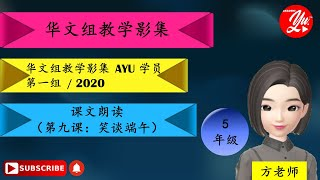 五年级华文     II     朗读课文( 第九课 : 笑谈端午 )   II    2021最新KSSR 课程