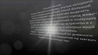 Ночная Москва. Иван Белогорохов. Фантастика. Электронные книги
