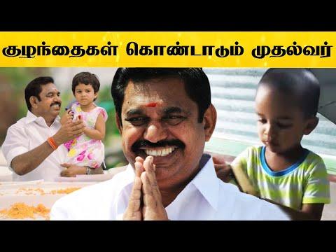 குழந்தைகளிடமும் மிக பிரபலமானார் முதல்வர் பழனிச்சாமி!   AIADMK   Edappadi Palaniswami   TN Govt