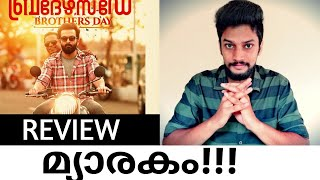 Brothers day review | brother's day malayalam movie review|brothers day first half review