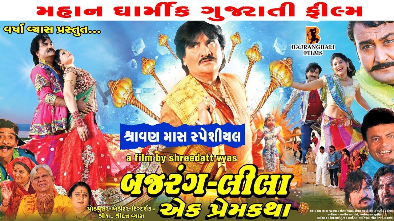 Gujarati Movie 2019 Full New Premiar #BAJRANG LILA ...