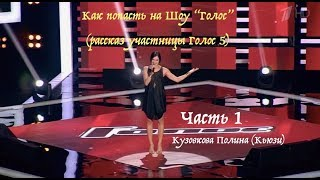 Как попасть на шоу голос?  Рассказ участницы пятого сезона!!! (часть 1) Polina Qz//Кьюзи