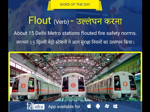 Meaning Of Flout In Hindi Hinkhoj Dictionary Youtube