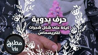 كيكة على شكل شجرات للكريسماس  - نسرين عبده