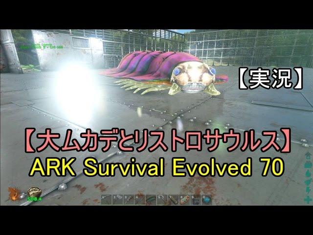 実況ark Survival Evolved 70 大ムカデとリストロサウルス