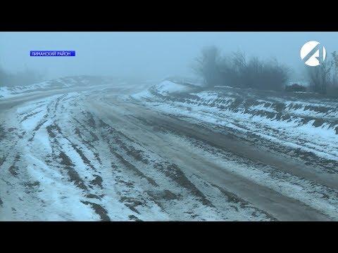 Дорогу у села Забурунное Астраханской области начнут ремонтировать в этом году