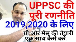 UPPSC 2019 2020 FULL STRATEGY , BOOKS , TEST SERIES , CURRENT PRELIMS MAINS UPPCS UP PCS PREPARATION
