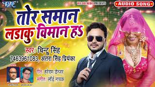 #Antra Singh Priyanka और #Chintu Singh नया सबसे हिट गाना 2020 | Tor Saman Ladaku Viman Ha