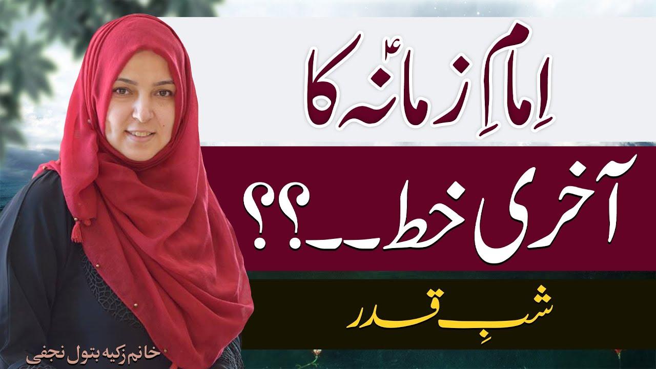 Imam-E-Zamana (a.s) Ka Aakhiri Khat..?? | Khanum Zakia Batool Najafi | 4K