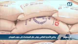 الخرطوم تفتح ممر إنساني جديد لإغاثة جنوب السودان