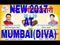 Dabalbari 2017 Malvani video