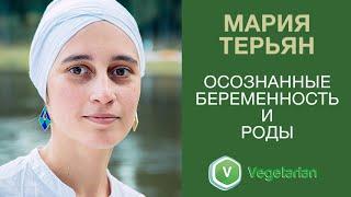 Мария Терьян