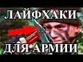 ЛАЙФХАКИ ДЛЯ АРМИИ 2