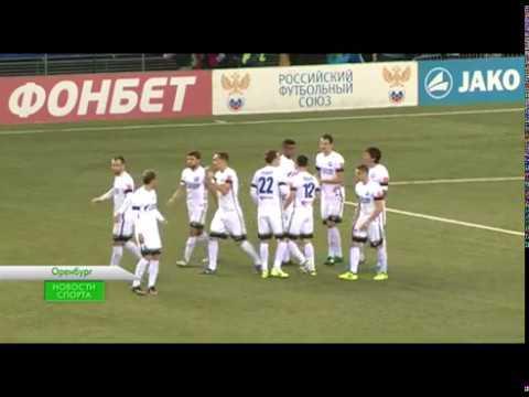 Оренбург - Тюмень 3:0 видео