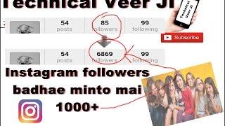 इंस्टाग्राम पर फोलोवर्स केसे बढ़ाए  How to increase follower on instagram