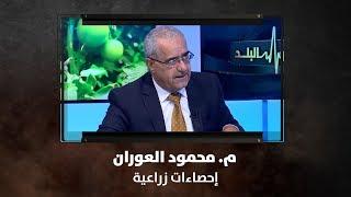 م. محمود العوران - إحصاءات زراعية