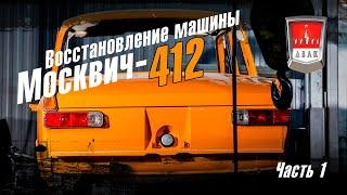 Восстановление машины Москвич-412. Часть 1