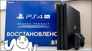 КУПИЛ ВОССТАНОВЛЕННУЮ PS4 PRO | GRADED PS4