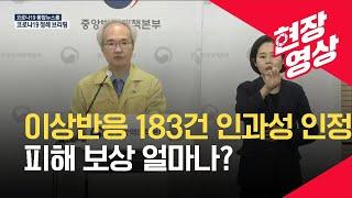 """[예방접종대응추진단] """"예방접종 후 이상반응 183건 …"""