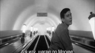Nikita Mihalkov Ja shagaju po Moskve Subtitles avi