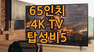 65인치 4K TV 탑성비 순위 삼성-LG-더함-와사비…