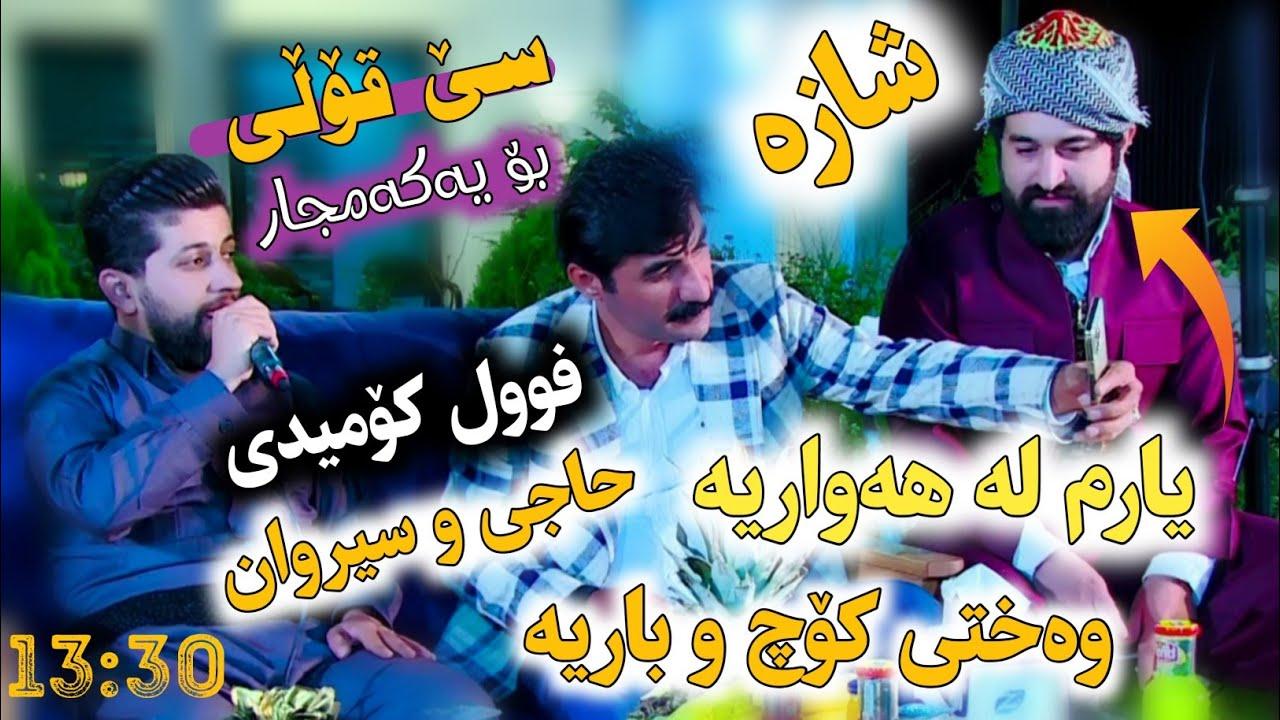 Download Hama Zirak & Sirwan Badr & 7aji Jadr~Yarm La Hawarya~Danishtni W Salyadi Sirwan Badr~Track~4