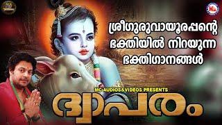 ദ്വാപരം | ഗുരുവായൂരപ്പഭക്തിഗാനങ്ങള് | Hindu Devotional Songs Malayalam | SreeKrishna Songs |