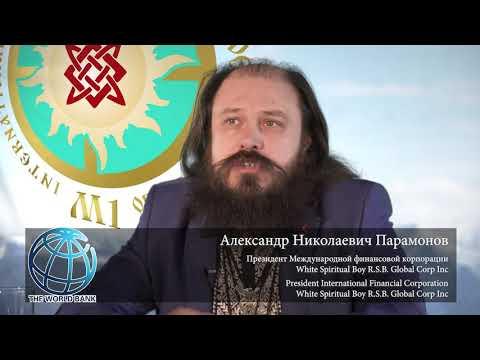Александр Парамонов-Обращение к центральным, резервным, национальным банкам стран мира
