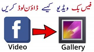 Facebook Video Download kaise kare Gallery me | How to Download Facebook Videos to Gallery