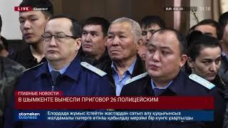 В Шымкенте вынесли приговор 26 полицейским