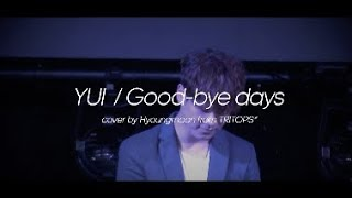 YUI / Good-bye days (cover by Hyoungmoon from TRITOPS*)