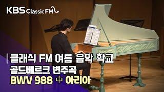 골드베르크 변주곡 BWV 988 中 아리아 [KBS 클래식 FM 여름음악학교]