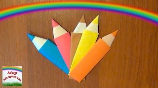 Оригами закладки из бумаги. ✏️DIY Закладка карандаш. Easy paper bookmark