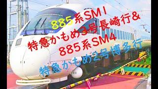 885系SM1 特急かもめ3号長崎行&885系SM4 特急かもめ2号博多行