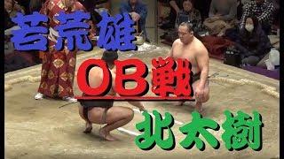 2018年に行われた大相撲トーナメントのOB戦 元若荒雄の不知火親方と元北...