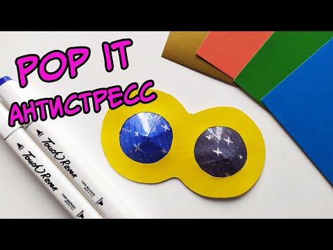 POP IT Антистресс