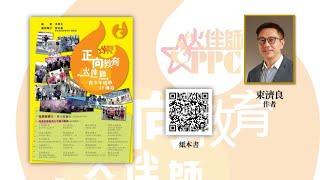 Publication Date: 2020-07-24 | Video Title: 【有Say講場】青少年成夢12傳奇 束濟良