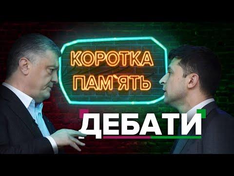 Рік після дебатів: чи зможе президент Зеленський відповісти на свої ж запитання?